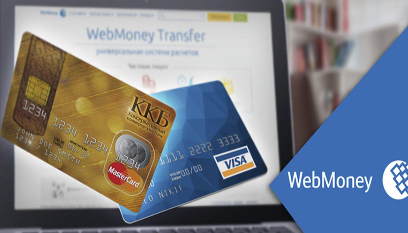 регистрация Webmoney кошелька