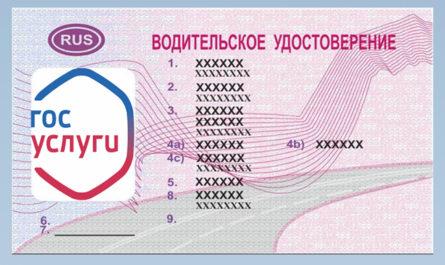 Госуслуги: инструкция по замене водительского удостоверения