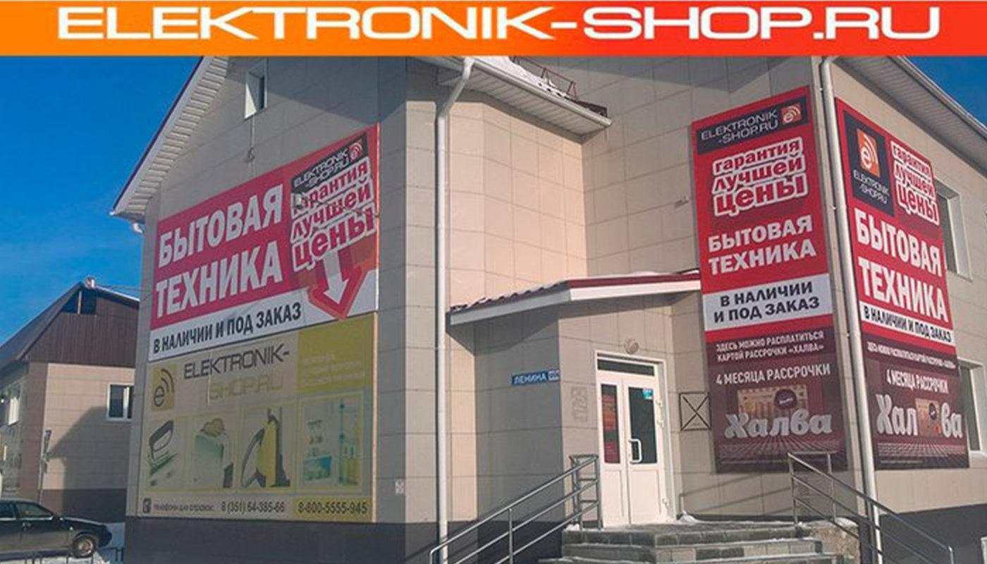 Мой отзыв о магазине electronic shop в Верхнем Уфалее, плюсы и минусы