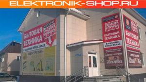 Интернет магазин электроник шоп ру