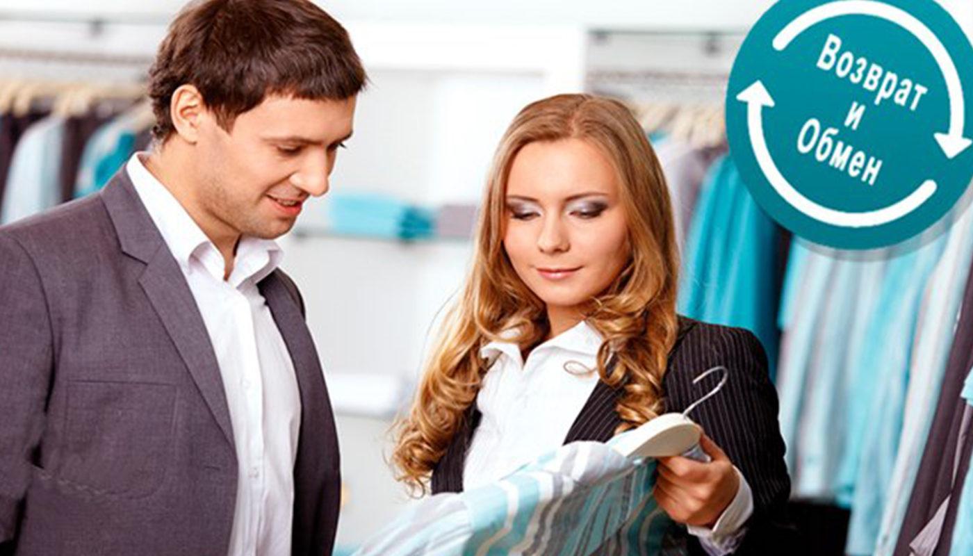 Законный возврат товара: правила, сроки возврата, как вернуть товар в магазин