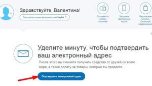 paypal как зарегистрироваться на русском