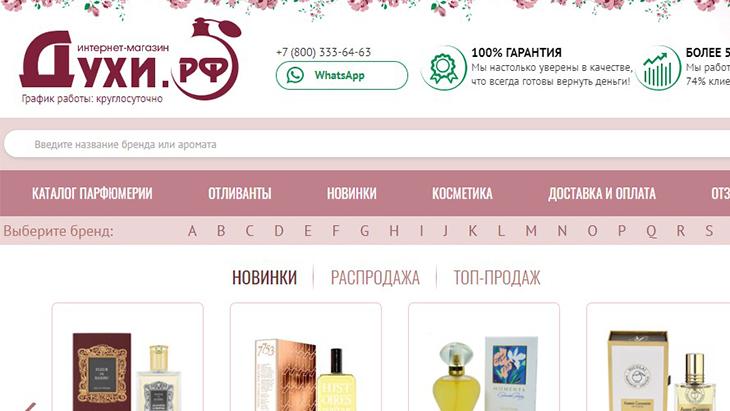 духи рф интернет-магазин парфюмерии