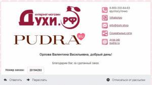 духи рф интернет-магазин с бесплатной доставкой