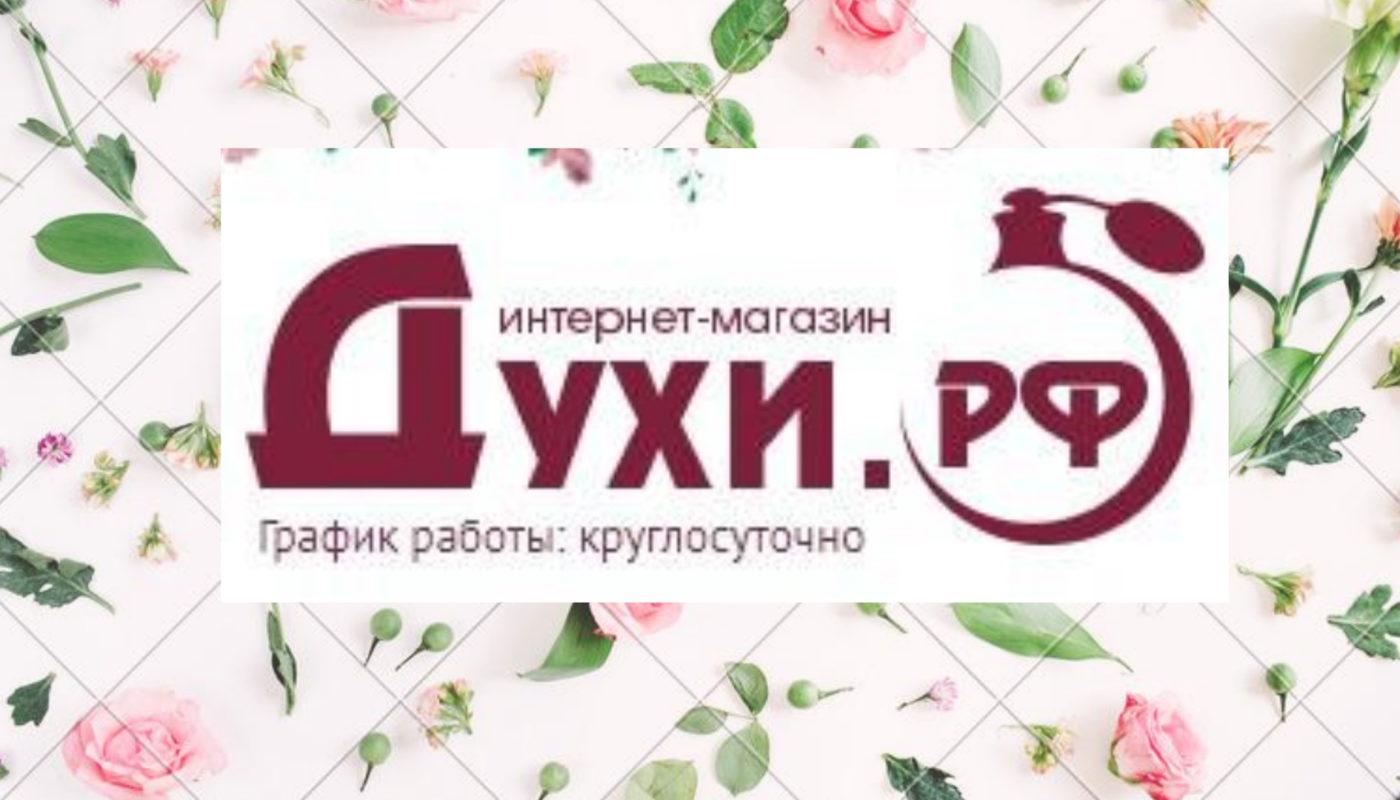 Духи рф интернет-магазин парфюмерии, отзывы покупателей