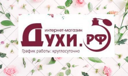 Интернет-магазин Духи р.ф
