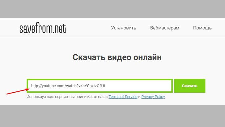 Как скачать ролик с ютуба бесплатно с помощью онлайн сервиса