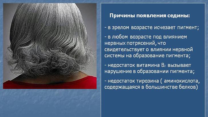 Причины появления седых волос